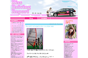 kiss driving report