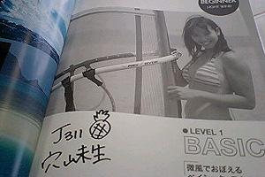 J311 ぱいんちゃん